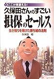 ここが見習える! 久保田さんのすごい損保のセールス―生き残りを賭けた勝ち組の法則