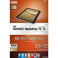 ラスタバナナ HUAWEI MediaPad T3 10 フィルム 高光沢防指紋 ファーウェイ メディアパッド T3 10 液晶保護フィルム G850MPT310