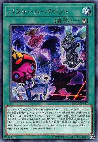 遊戯王 DP22-JP037 パフォーム・パペット (日本語版 レア) デュエリストパック - レジェンドデュエリスト編5 -