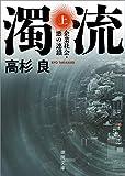 濁流上: 企業社会・悪の連鎖&lt新装版> (徳間文庫)