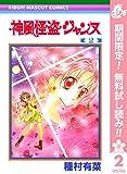 神風怪盗ジャンヌ カラー版【期間限定無料】 2 (りぼんマスコットコミックスDIGITAL)
