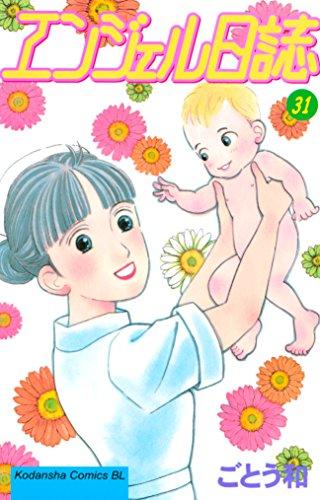 エンジェル日誌(31) (BE・LOVEコミックス)