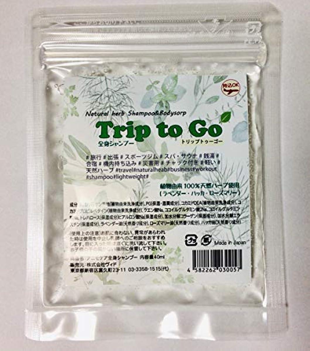 意志に反する同情垂直Trip to Go(トリップトゥーゴー) 全身シャンプー 40gパウチ 旅行/出張にコレ1パック ただいま送料無料です。