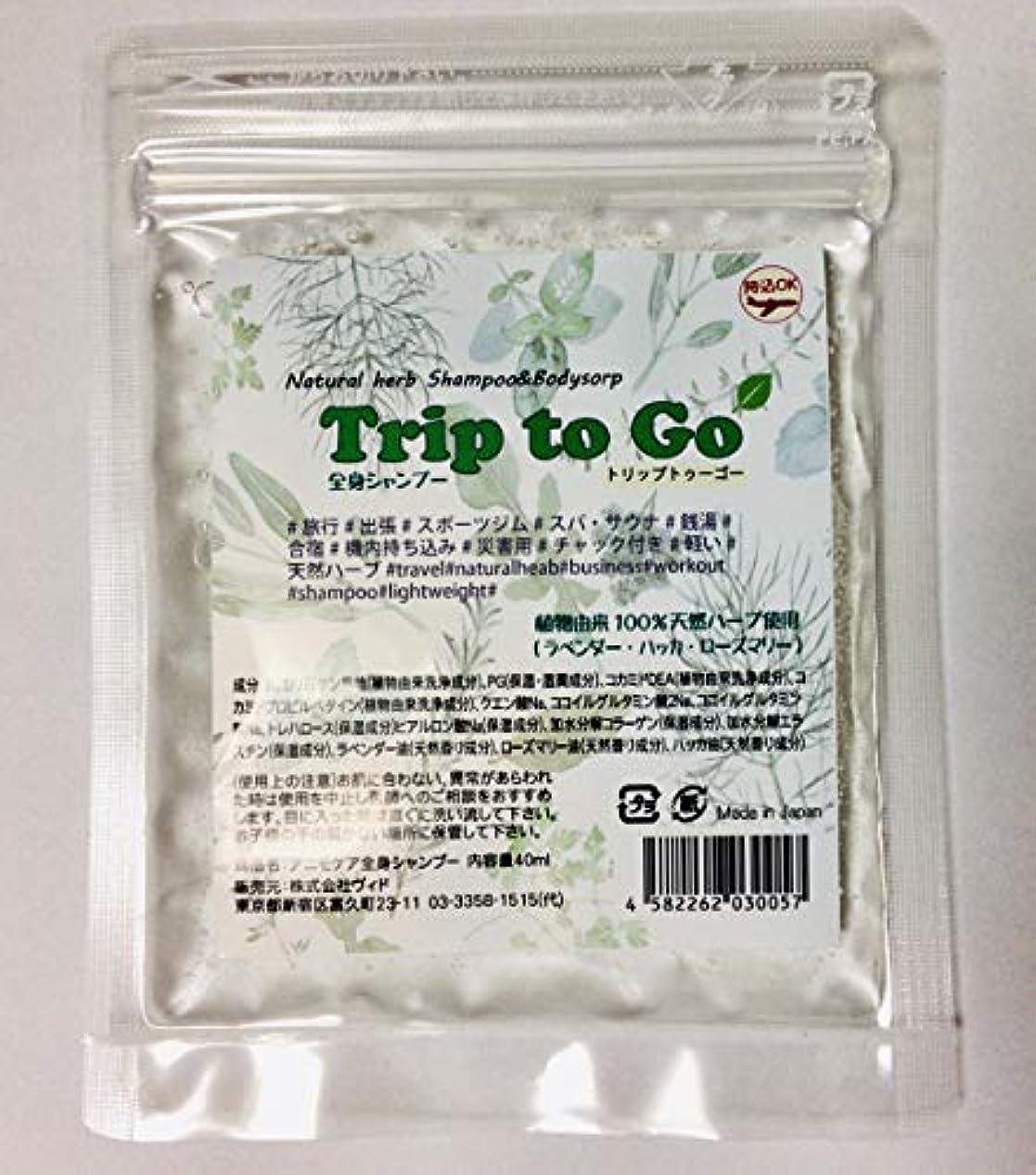 ビデオ追い出す尾Trip to Go(トリップトゥーゴー) 全身シャンプー 40gパウチ 旅行/出張にコレ1パック ただいま送料無料です。