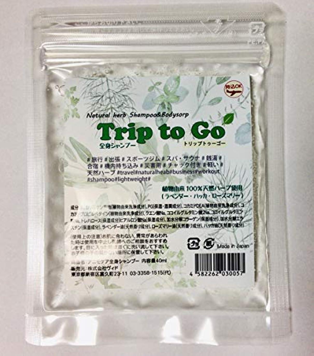 運動部屋を掃除するセグメントTrip to Go(トリップトゥーゴー) 全身シャンプー 40gパウチ 旅行/出張にコレ1パック ただいま送料無料です。