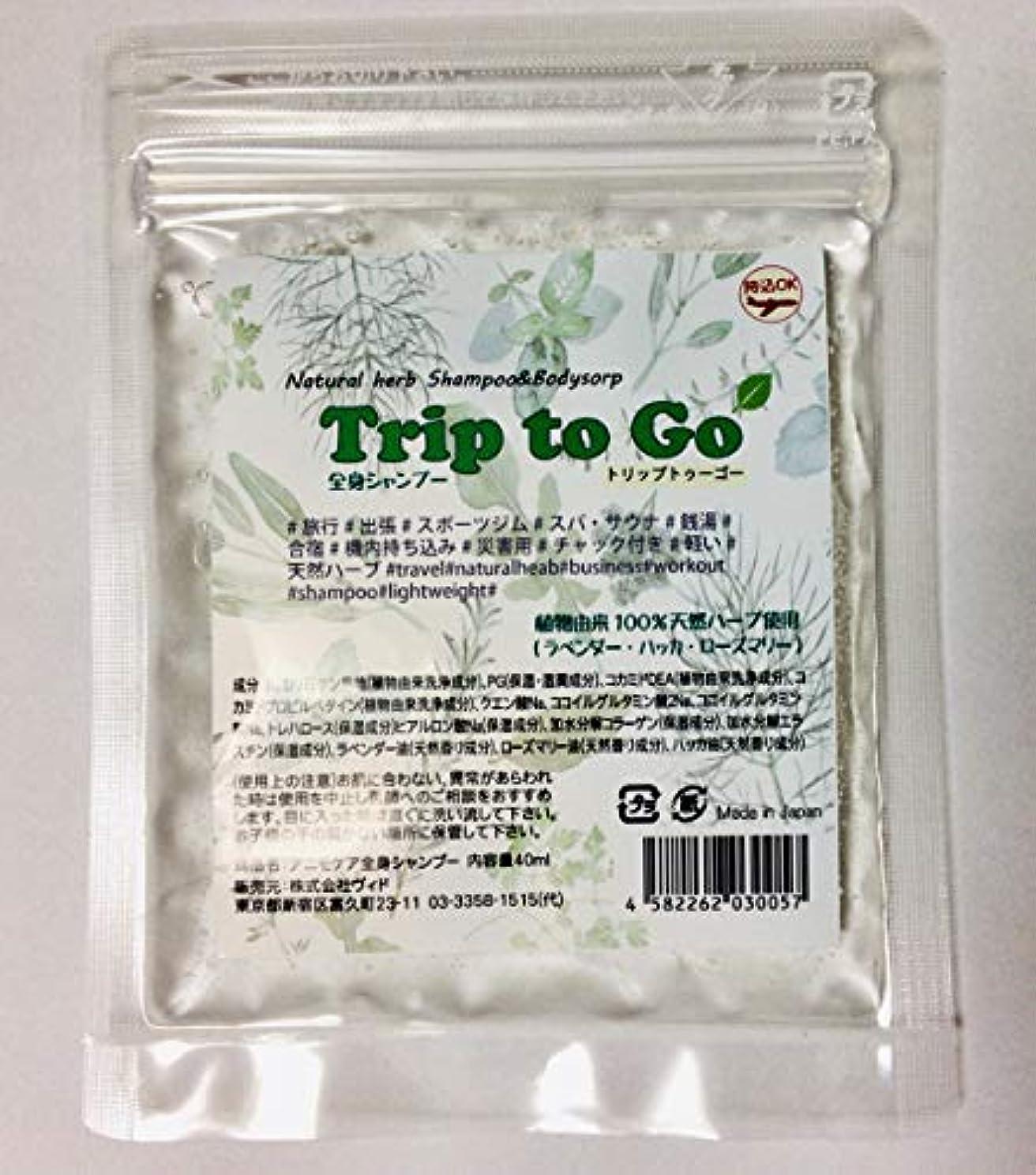原始的なラックアイロニーTrip to Go(トリップトゥーゴー) 全身シャンプー 40gパウチ 旅行/出張にコレ1パック ただいま送料無料です。
