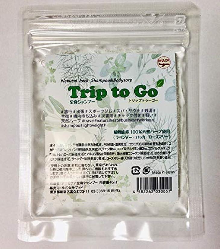 雑品キモい排泄物Trip to Go(トリップトゥーゴー) 全身シャンプー 40gパウチ 旅行/出張にコレ1パック ただいま送料無料です。