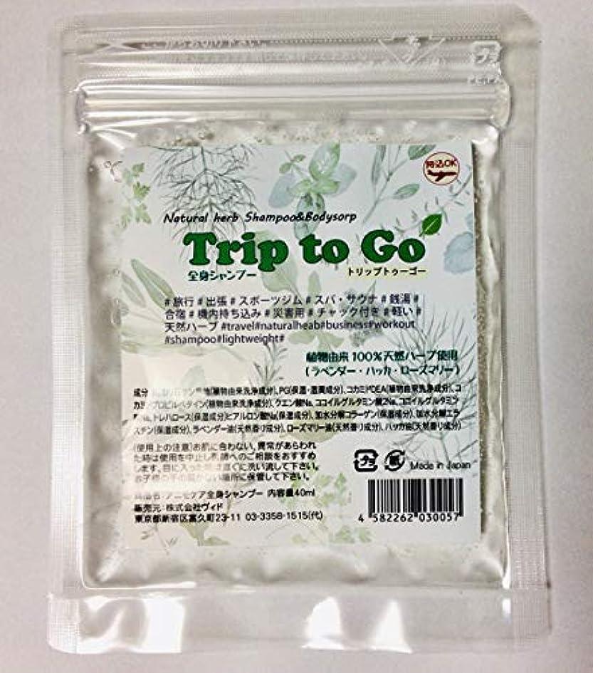 少し一時的薬局Trip to Go(トリップトゥーゴー) 全身シャンプー 40gパウチ 旅行/出張にコレ1パック ただいま送料無料です。