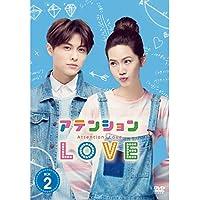 アテンションLOVE DVD-BOX2