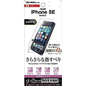 レイ・アウト iPhone SE/5s/5c/5 フィルム 液晶保護 さらさらタッチ 指紋防止 反射防止 RT-P11SF/H1