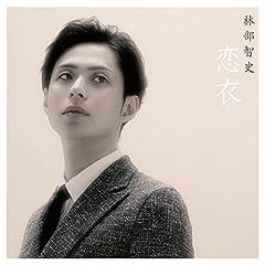 林部智史「駅」のジャケット画像