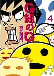G組のG(4) (アフタヌーンコミックス)