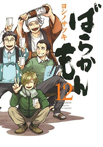 ばらかもん(12) (ガンガンコミックスONLINE)の詳細を見る