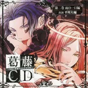 葛藤CD~天使と悪魔のささやき合戦~第二巻・雨の一日編