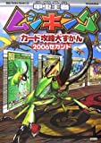 甲虫王者ムシキングカード攻略大ずかん2006セカンド (キッズポケットブックス)