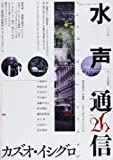 水声通信 no.26(2008年9/10月号) 特集 カズオ・イシグロ