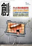 創 (つくる) 2012年 01月号 [雑誌] 画像