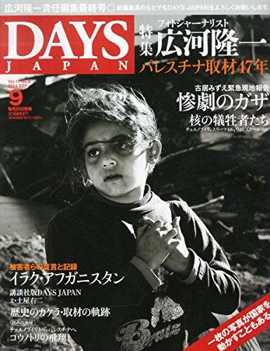 DAYS JAPAN (デイズ ジャパン) 2014年 09月号 [雑誌]の詳細を見る