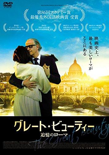 グレート・ビューティー 追憶のローマ [DVD]の詳細を見る
