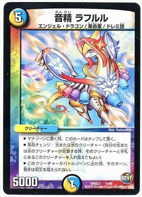 デュエルマスターズ/DMX-23/014/音精 ラフルル