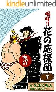 嗚呼!! 花の応援団 7巻 表紙画像