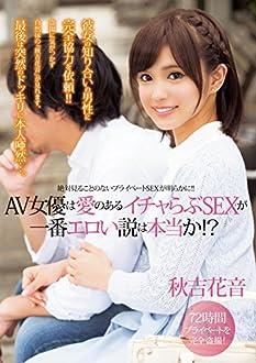 AV女優は愛のあるイチャらぶSEXが一番エロい説は本当か! ? 秋吉花音 マックスエー [DVD]