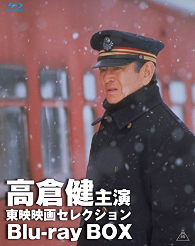 高倉健主演 東映映画セレクション Blu‐ray BOX(初回生産限定) [Blu-ray] -