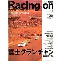 Racing on (レーシングオン) 2007年 02月号 [雑誌]