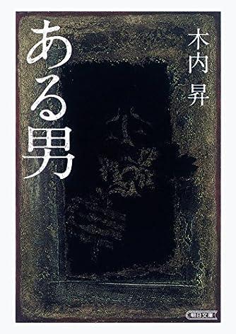 ある男 (朝日文庫)