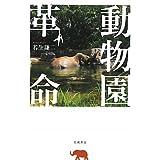 動物園革命