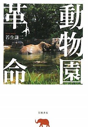 動物園革命の詳細を見る