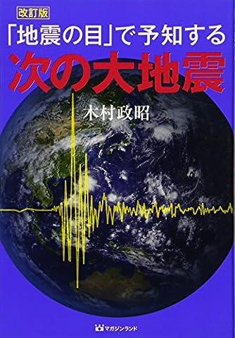 改訂版「地震の目」で予知する次の大地震