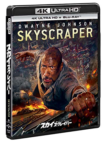 【Amazon.co.jp限定】スカイスクレイパー 4K ULTRA HD + Blu-rayセット(特典映像ディスク付き)[4K ULTRA HD + Blu-ray]