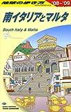A13 地球の歩き方 南イタリアとマルタ 2008~2009 画像
