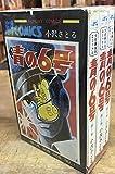 青の6号  【コミックセット】