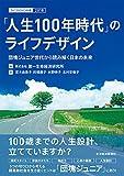 「人生100年時代」のライフデザイン (ライフデザイン白書)