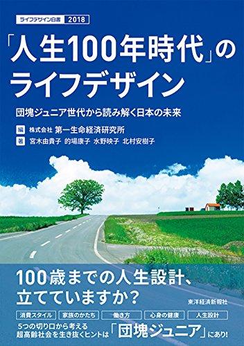 「人生100年時代」のライフデザイン―団塊ジュニア世代から読み解く日本の未来 ライフデザイン白書2018