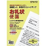 コクヨ お礼状便箋 ヒ-582