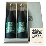 【お誕生日おめでとう】カフェコンレチェ木箱入りコーヒーギフト [瓶入り2本]