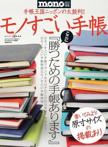モノすごい手帳―手帳王国ニッポンの太鼓判 (ワールド・ムック 908)の詳細を見る