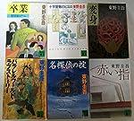 東野圭吾 文庫 6冊セット (文庫古書セット)