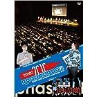 大喜利実力判定考査2010 [DVD]