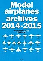 飛行機模型アーカイヴス2014-2015