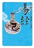 易経 ビギナーズ・クラシックス 中国の古典 (角川ソフィア文庫)