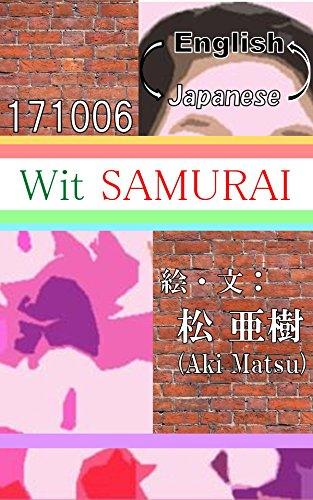 Wit SAMURAI~英語瞬発力を鍛える~171006