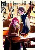 現代魔女図鑑: 2 (REXコミックス)