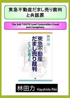 The Suit TOKYU Land Corporation Fraud and Conspiracy (Japanese Edition) by [Hayashida Riki ]