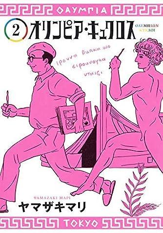 オリンピア・キュクロス コミック 1-2巻セット