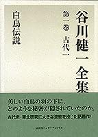 谷川健一全集〈第1巻〉古代1―白鳥伝説