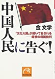 中国人民に告ぐ!―「文化大国」が聞いてあきれる-痛憤の母国批判 (祥伝社黄金文庫)